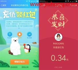 手机QQ钱包充值1Q币领取随机现金红包 充话费充Q币领红包