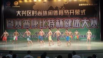 赛普 健体大赛 开幕 健体比赛 展现完美身材 华奥