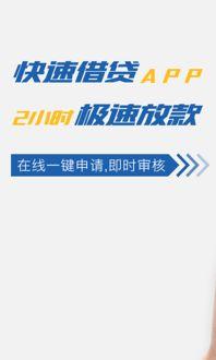 小额快速借钱app下载 小额快速借钱app安卓版下载 V1.0.0 友情安卓软...