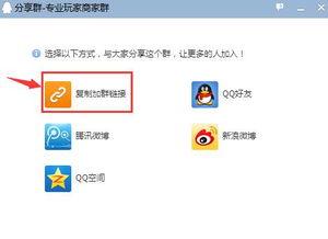 QQ群一键添加链接如何获取 如何通过 链接 一键加QQ群