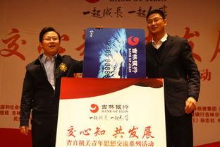 共青团吉林省委副书记牟大鹏(右)和吉林银行副行长胡斌(左)出席...