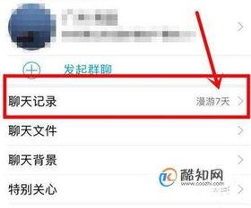 安卓手机QQ聊天记录删除后怎么恢复