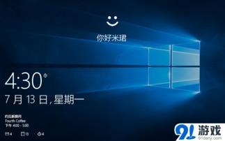 ...深度检测,以及RealSense摄像头,所以Windows Hello在房间内很暗...
