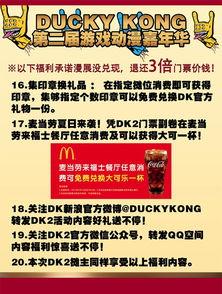 官方TB店:DUCKYKONG 预售40元,现场50元   志愿者参加3次DK漫...