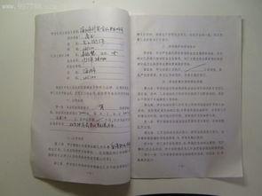 劳动合同书的合同程序