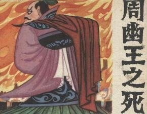烽火戏诸侯是导致周幽王被杀的主要原因吗