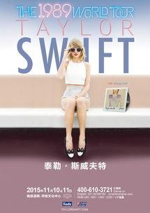 海报-泰勒 斯威夫特巡演11月上海开唱 连办两场