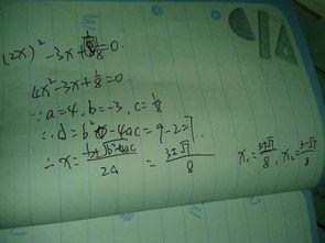 ...方程 1 x的平方 x 1 2 2x的平方 3x 八分之一 0