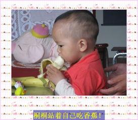 桐桐站着吃香蕉