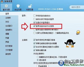 QQ宠物怎么删除 快速关闭QQ宠物方法