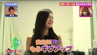 日本美女大胃王暴食真相 胃部能扩大66倍
