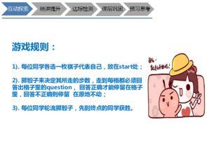 ...n Asia 特殊疑问词及同步拓展课件 共24张PPT