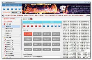 重庆时时彩彩票预测工具 亿人推重庆时时彩彩票软件 3.2 官方版