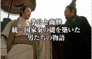 乔宇森杜小希第815章-商鞅与白雪凄美的爱情   《大秦帝国》是我国2006年制作的一部长篇历...