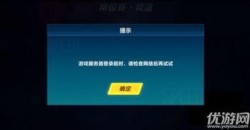 QQ飞车手游网络异常解决方法 登陆超时解决方法