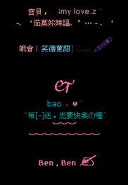 QQ空间留言代码-浪漫祝福QQ空间留言 宝贝如果你幸福,我会笑得更甜
