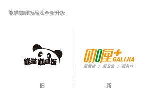 杨字logo设计-杨林品牌设计 能猫咖喱饭品牌升级