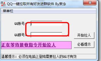 QQ怎么批量拉好友进群软件下载 QQ一键拉取所有好友进群软件 v1.0 ...