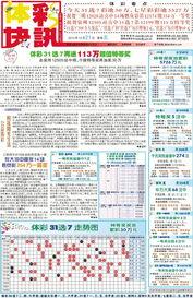 福建体彩网-官方网站