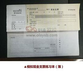 ...专用 财会模拟现金支票转账支票练写本练写簿