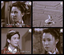 各版 赵敏抢婚 图 TVB论坛