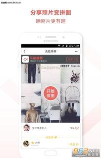 相片整理优化软件下载 乐鱼相册app下载 乐游网安卓下载
