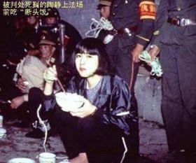 上法场前吃断头饭 三十年来美女死囚枪决现场照大曝光