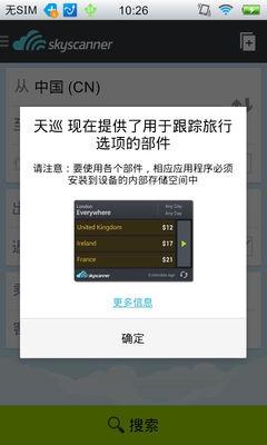 如何识别航班短信欺诈?您的航班因故取消