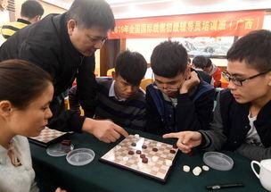 ...由国家体育总局棋牌运动管理中心和中国国际跳棋协会主办,广西智...