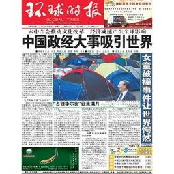 环球时报 ,善融商务个人商城仅售360.00元,价格实惠,品质保证 报纸