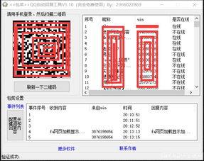 QQ机器人怎样设置顺序回复(自动)