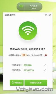 360免费WiFi怎么用 / 如何设置免费WiFi热点