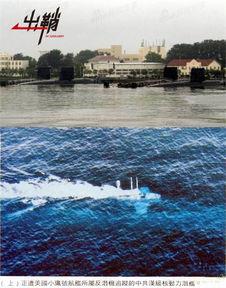 ...署中,又有一艘039型潜艇故技重施,潜入美日海军反潜网中,接近...