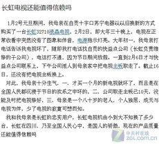 ...ol.com.cn/1/74_359.html)-新买长虹电视寿命仅一月