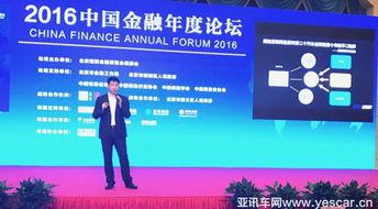 图:美利金融旗下品牌美利车金融总裁李明昊在会上发表演讲-万亿级...