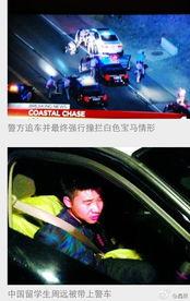 ...生驾宝马超速被警察追车