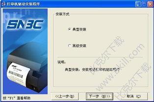 新北洋BTP-2200E2300E标签打印机用户手册:[4]