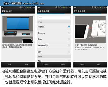 腾讯分分彩后三杀号软件下载手机版-炫彩夺目做工出色 红色HTC ONE体验评测