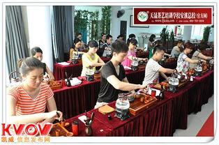 天晟茶艺师培训学校