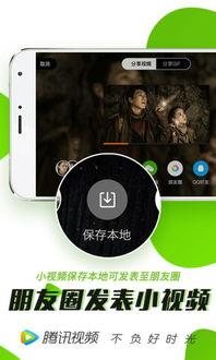 腾讯视频app官方下载 腾讯视频手机客户端下载v5.7.0.12515 安卓版 ...