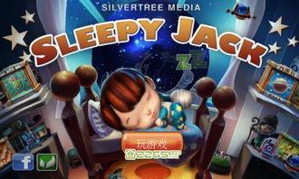 杰克梦游记 安卓游戏杰克梦游记下载 杰克梦游记V9330安卓版下载V...
