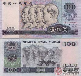 第四套人民币100元价格与图片