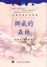 ,他说,村上的小说是中国最畅销的书之一,累计出版量约为350万册...