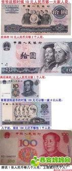 [我爱八卦] 据说1张人民币够几个人花,上面就印几个人. ...-据说1张人...