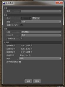 C4D R17版本导出OBJ格式为什么会变成MTL格式,是想导入keyshot...