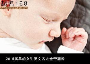 2015属羊的女生英文名大全带翻译