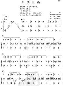 阳关三叠笛箫谱 找歌谱网