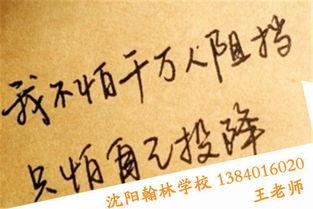 ...阳翰林教育分享高考前没底气,想放弃 字字戳心,句句见血