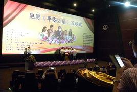 万达厦门SM影城举办 平安之盾 首映式 电影传播消防安全知识