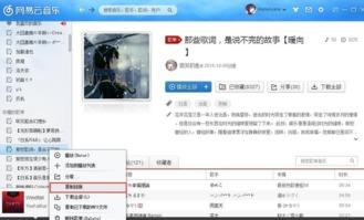 网易云音乐歌单获取封面 网易云音乐歌单获取封面下载 v1.0 绿色免费版